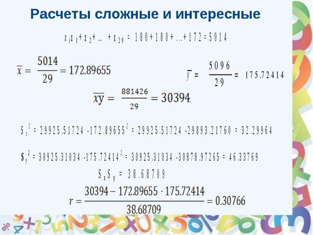 Расчеты сложные и интересные