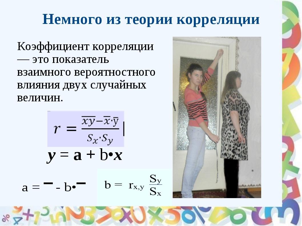 Немного из теории корреляции Коэффициент корреляции — это показатель взаимног...