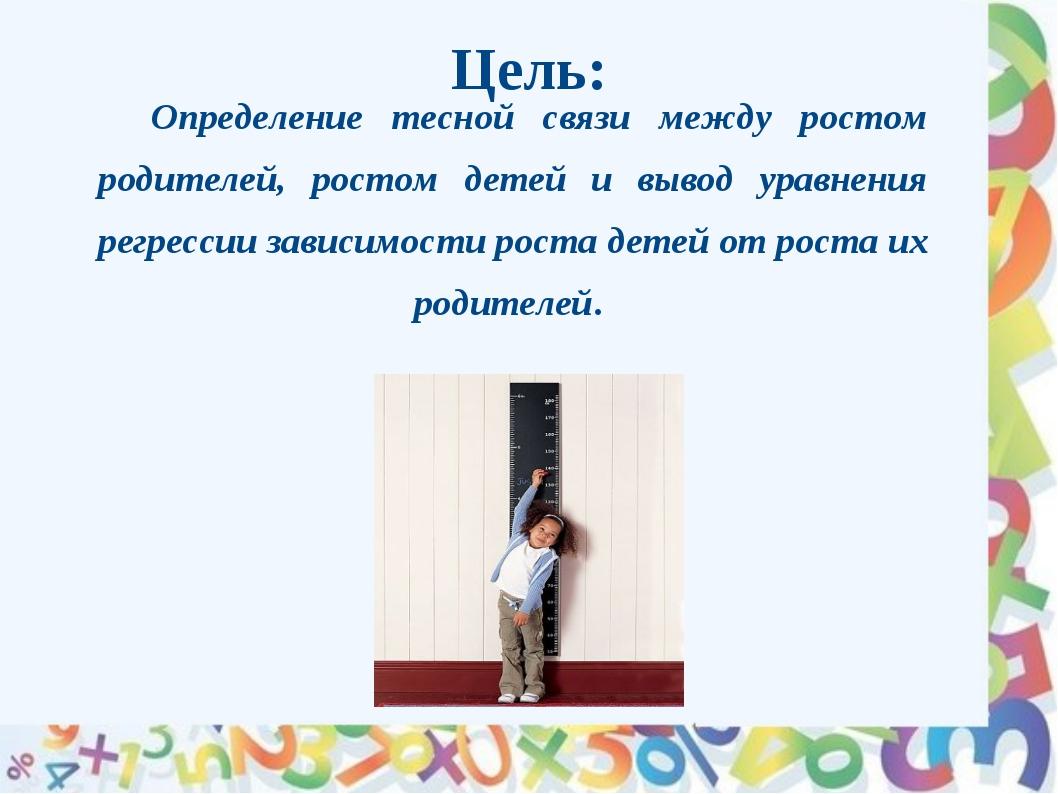 Цель: Определение тесной связи между ростом родителей, ростом детей и вывод у...
