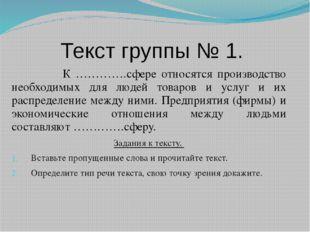 Текст группы № 1. К ………….сфере относятся производство необходимых для людей т