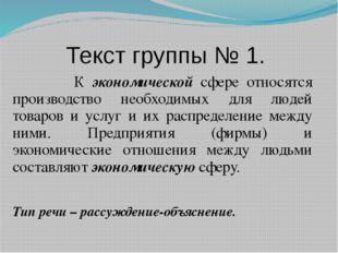 Текст группы № 1. К экономической сфере относятся производство необходимых дл