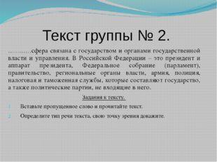 Текст группы № 2. …………сфера связана с государством и органами государственной