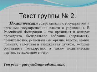 Текст группы № 2. Политическая сфера связана с государством и органами госуда
