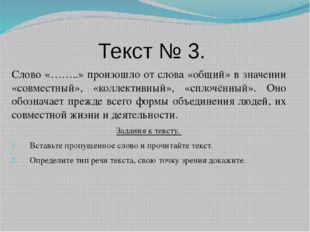 Текст № 3. Слово «……..» произошло от слова «общий» в значении «совместный», «