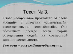 Текст № 3. Слово «общество» произошло от слова «общий» в значении «совместный