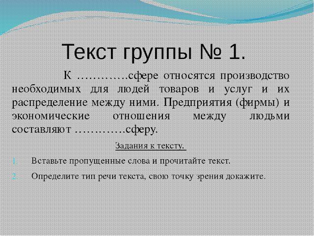 Текст группы № 1. К ………….сфере относятся производство необходимых для людей т...