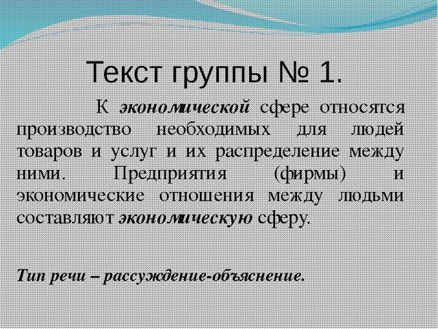 Текст группы № 1. К экономической сфере относятся производство необходимых дл...
