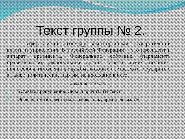 Текст группы № 2. …………сфера связана с государством и органами государственной...