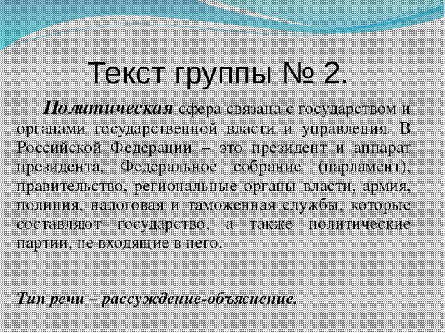 Текст группы № 2. Политическая сфера связана с государством и органами госуда...