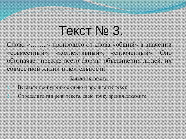 Текст № 3. Слово «……..» произошло от слова «общий» в значении «совместный», «...