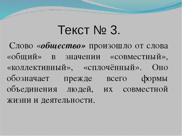 Текст № 3. Слово «общество» произошло от слова «общий» в значении «совместный...