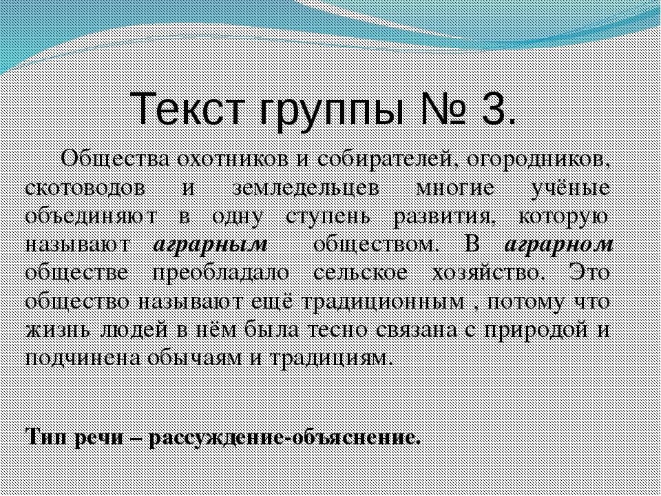 Текст группы № 3. Общества охотников и собирателей, огородников, скотоводов и...