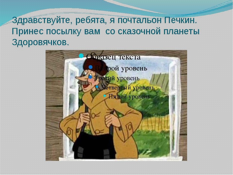 Здравствуйте, ребята, я почтальон Печкин. Принес посылку вам со сказочной пла...