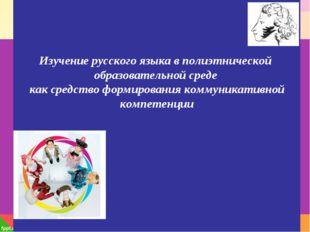 Изучение русского языка в полиэтнической образовательной среде как средство