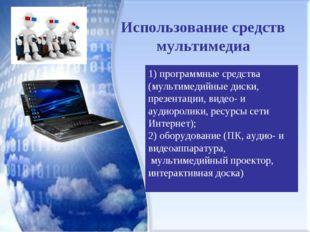 Использование средств мультимедиа 1) программные средства (мультимедийные дис