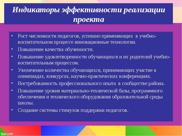 Индикаторы эффективности реализации проекта Рост численности педагогов, успеш...