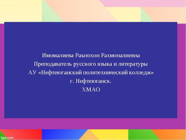 Имомалиева Раънохон Рахмоналиевна Преподаватель русского языка и литературы...