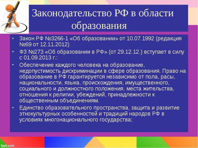 Законодательство РФ в области образования Закон РФ №3266-1 «Об образовании»...