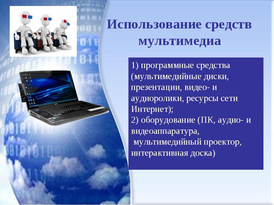 Использование средств мультимедиа 1) программные средства (мультимедийные дис...