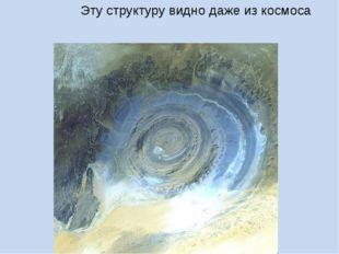 Эту структуру видно даже из космоса