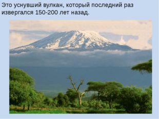 Это уснувший вулкан, который последний раз извергался 150-200 лет назад.