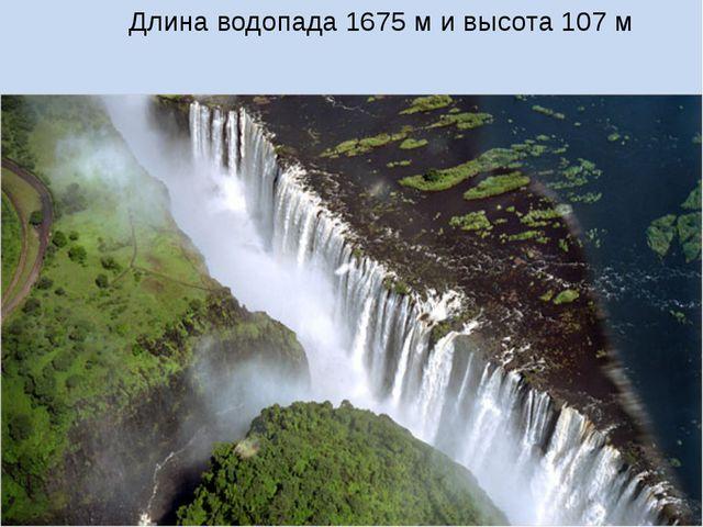 Длина водопада 1675 м и высота 107 м