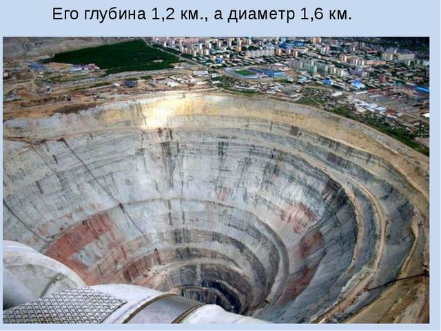 Его глубина 1,2 км., а диаметр 1,6 км.