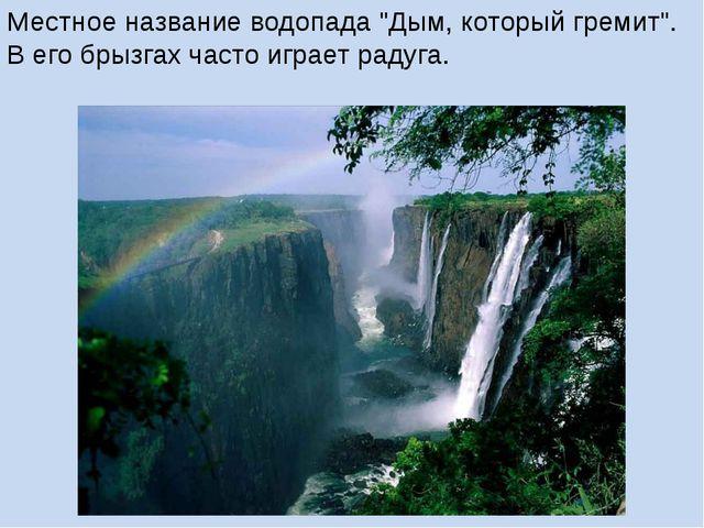 """Местное название водопада """"Дым, который гремит"""". В его брызгах часто играет р..."""