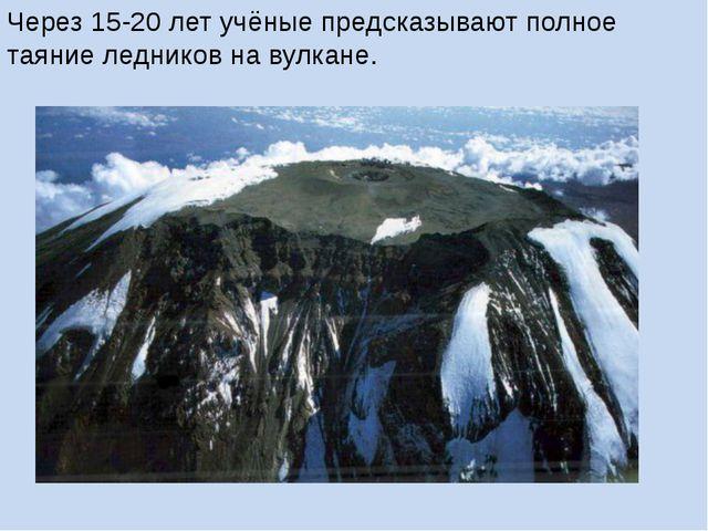 Через 15-20 лет учёные предсказывают полное таяние ледников на вулкане.