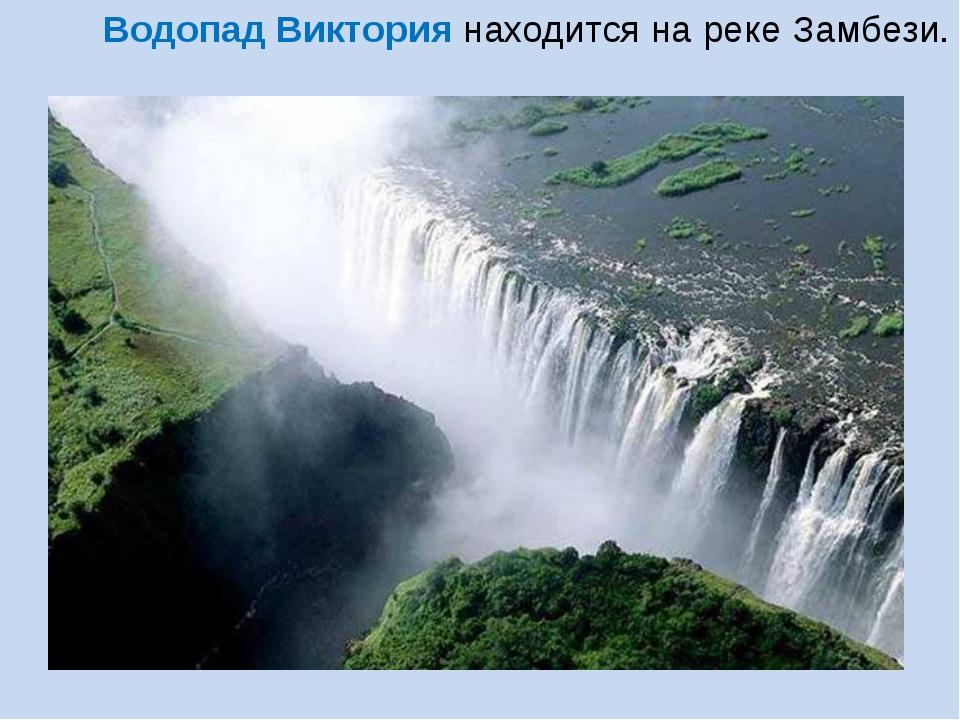 Водопад Виктория находится на реке Замбези.