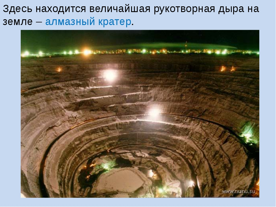 Здесь находится величайшая рукотворная дыра на земле – алмазный кратер.