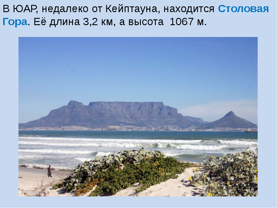 В ЮАР, недалеко от Кейптауна, находится Столовая Гора. Её длина 3,2 км, а выс...