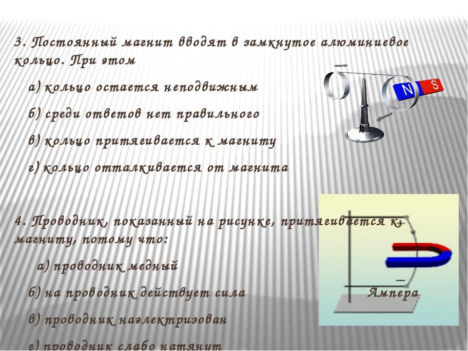 3. Постоянный магнит вводят в замкнутое алюминиевое кольцо. При этом а) коль...