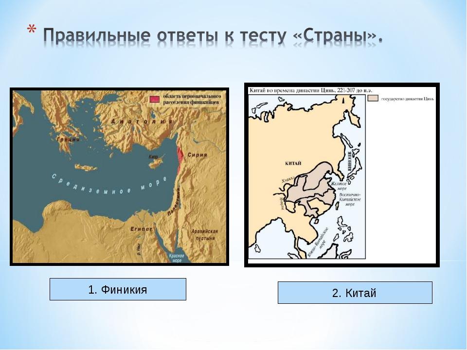1. Финикия 2. Китай