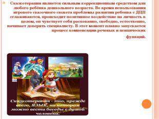 Сказкотерапия является сильным коррекционным средством для любого ребёнка дош