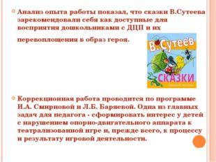 Анализ опыта работы показал, что сказки В.Сутеева зарекомендовали себя как до