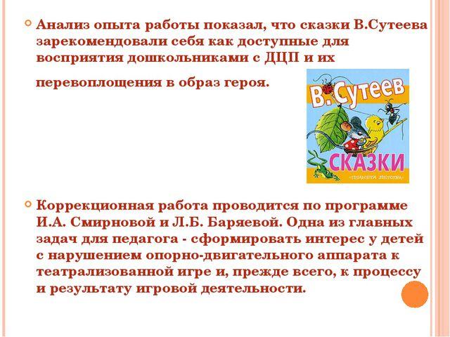 Анализ опыта работы показал, что сказки В.Сутеева зарекомендовали себя как до...