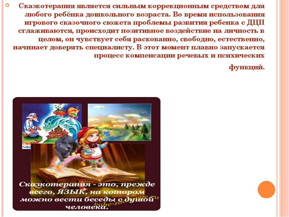 Сказкотерапия является сильным коррекционным средством для любого ребёнка дош...