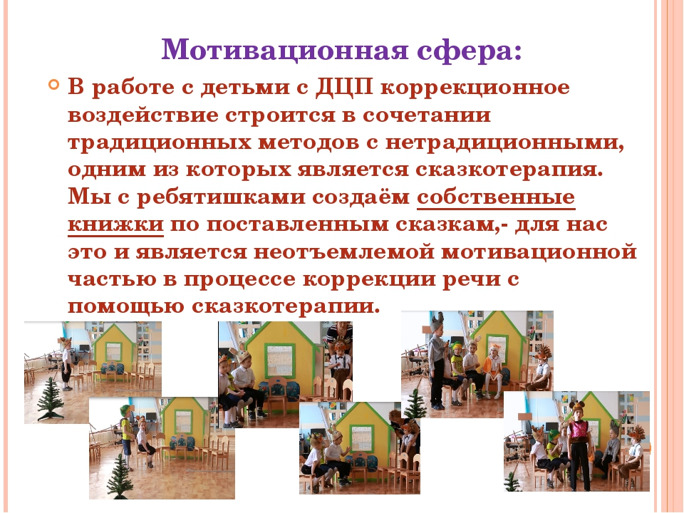 Мотивационная сфера: В работе с детьми с ДЦП коррекционное воздействие строит...