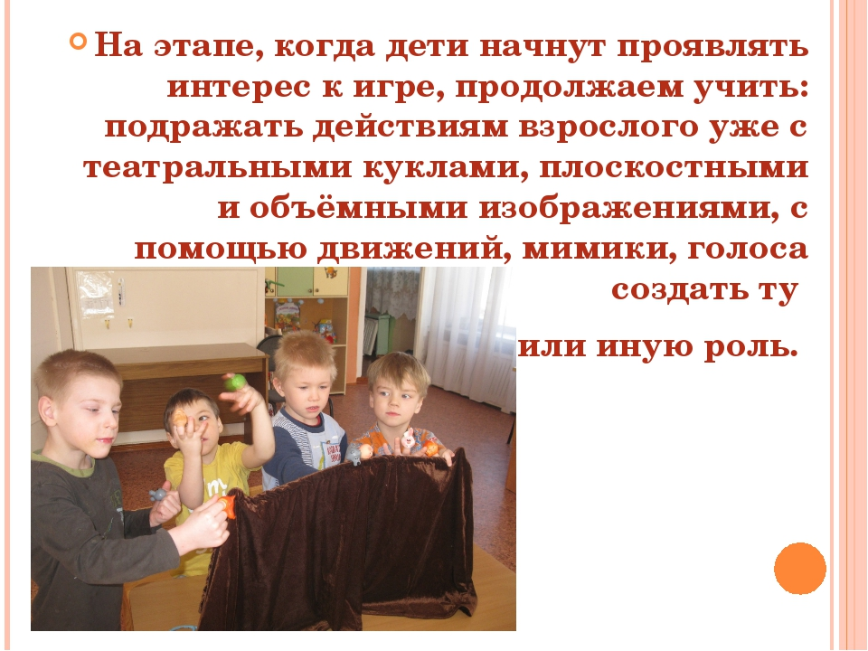 На этапе, когда дети начнут проявлять интерес к игре, продолжаем учить: подра...
