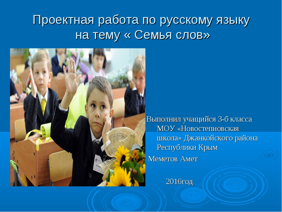 Проектная работа по русскому языку на тему « Семья слов» Выполнил учащийся 3-...