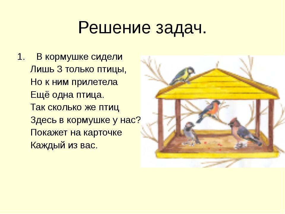 Решение задач. В кормушке сидели Лишь 3 только птицы, Но к ним прилетела Ещё...