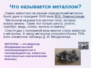 Что называется металлом? Самое известное из ранних определений металла было д