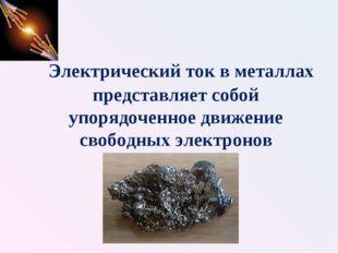 Электрический ток в металлах представляет собой упорядоченное движение свобо