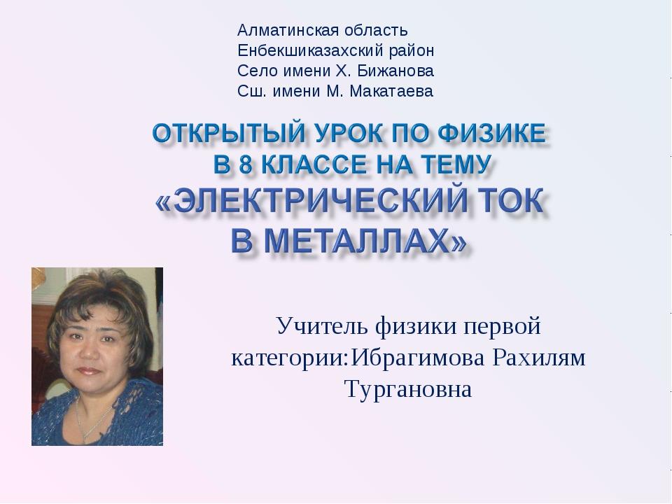 Учитель физики первой категории:Ибрагимова Рахилям Тургановна Алматинская обл...