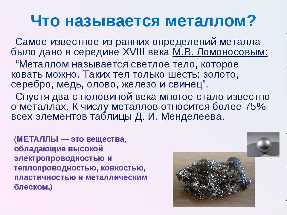 Что называется металлом? Самое известное из ранних определений металла было д...
