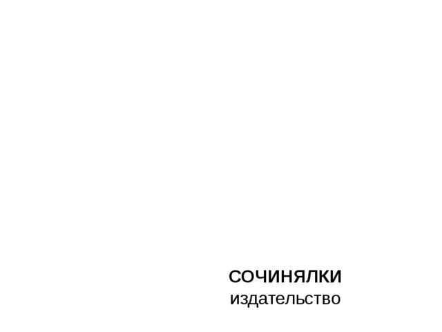 СОЧИНЯЛКИ издательство