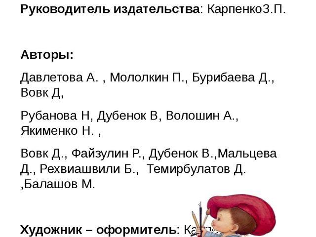 Руководитель издательства: КарпенкоЗ.П. Авторы: Давлетова А. , Мололкин П.,...
