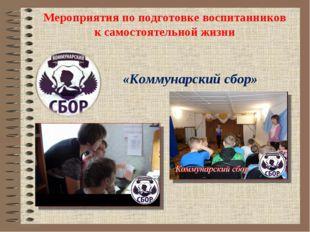 Мероприятия по подготовке воспитанников к самостоятельной жизни «Коммунарски