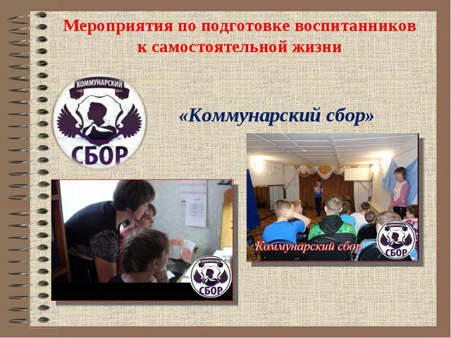 Мероприятия по подготовке воспитанников к самостоятельной жизни «Коммунарски...